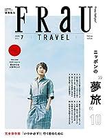 FRaU 2018年 7月号【雑誌】