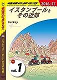 地球の歩き方 E03 イスタンブールとトルコの大地 2016-2017 【分冊】 1 イスタンブールとその近郊 イスタンブールとトルコの大地分冊版
