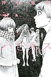 [押見修造] ハピネス 第01-05巻