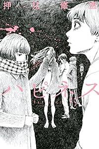 ハピネス(5) (週刊少年マガジンコミックス)