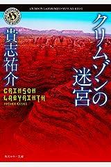 クリムゾンの迷宮 (角川ホラー文庫) Kindle版