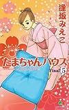 たまちゃんハウス 5 (クイーンズコミックス)