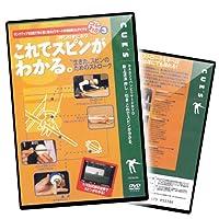 キューショップジャパン [DVD] これでスピンがわかる(これわかシリーズ第3弾)-収録時間:59分(BABジャパン)(BAB JAPAN)