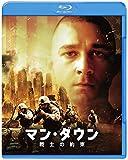 マン・ダウン 戦士の約束 [Blu-ray]