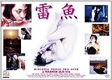 雷魚[DVD]