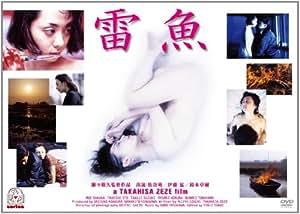 雷魚 [DVD]