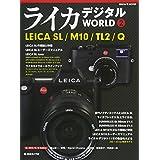 ライカ デジタル WORLD 2 (日本カメラMOOK)