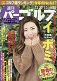 週刊パーゴルフ 2017年 12/27・1/3合併号 [雑誌]