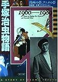 手塚治虫物語―漫画の夢、アニメの夢〈1960~1989〉 (朝日文庫)