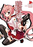 緋弾のアリアAA I (デジタル版ヤングガンガンコミックス)