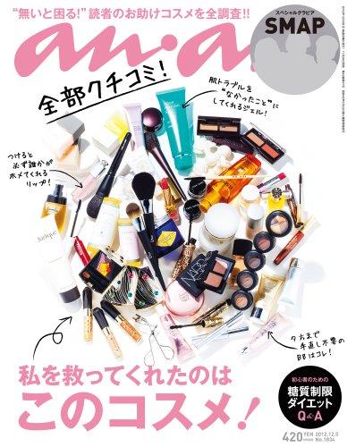 an・an (アン・アン) 2012年 12/5号 [雑誌]