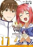 マブラヴ オルタネイティヴ(17) (電撃コミックス)