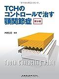 TCHのコントロールで治す顎関節症 第2版