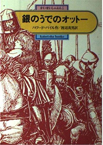銀のうでのオットー (偕成社文庫 (3110))の詳細を見る