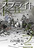 スプライト 11 (ビッグコミックス)