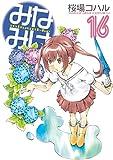 みなみけ(16) (ヤングマガジンコミックス)