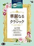 STAGEA ピアノ&エレクトーン Vol.24 中~上級 華麗なるクラシック (STAGEA ピアノ&エレクトーン  中~上級)