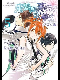 魔法科高校の劣等生 来訪者編 5巻 (デジタル版Gファンタジーコミックス)