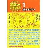 屈辱er大河原上 (1) (バンチコミックス)