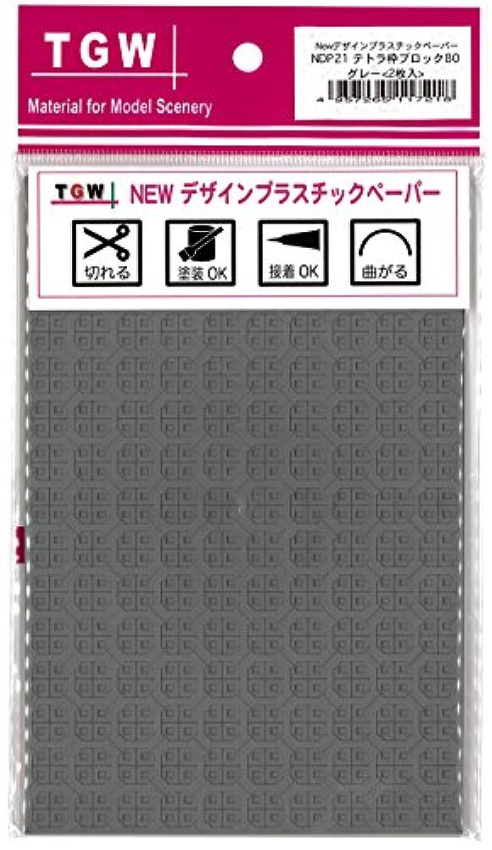津川洋行 HOスケール NDP21 テトラ枠ブロック80 グレー 2枚入