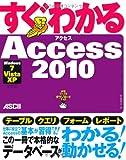 すぐわかる Access 2010 Windows7/ Vista/ XP 全対応