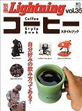 コーヒースタイルブック (エイムック 1289 別冊Lightning vol. 35) 画像
