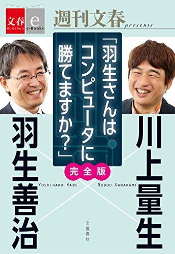 羽生善治×川上量生「羽生さんはコンピュータに勝てますか?」完全版 【文春e-Books】の詳細を見る