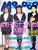 Momoco モモコ 1993年11月号 西村知美 高橋由美子 三浦理恵子 中嶋他
