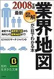 図解 業界地図が一目でわかる本〈最新2008年版〉 (知的生きかた文庫)