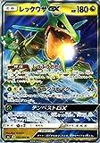ポケモンカードゲーム サン&ムーン レックウザGX(RR) 拡張パック 裂空のカリスマ(SM7)