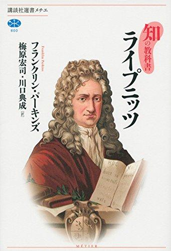 知の教科書 ライプニッツ (講談社選書メチエ)
