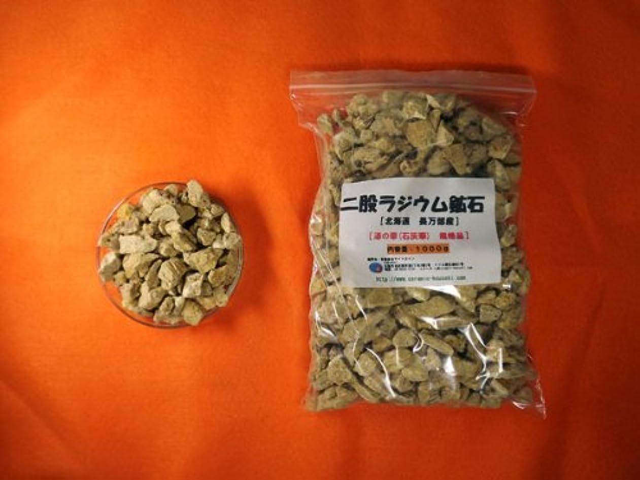 影響力のある形著作権二股ラジウム鉱石 湯の華 [北海道 長万部産]1000g