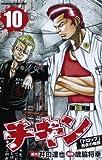 チキン「ドロップ」前夜の物語 10 (少年チャンピオン・コミックス)