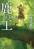 文庫 / 上橋 菜穂子 のシリーズ情報を見る