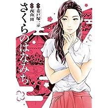 【分冊版】さくらのはなみち 29 (MeDu COMICS)