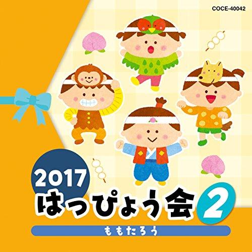 オープニング・ファンファーレ【効果音】
