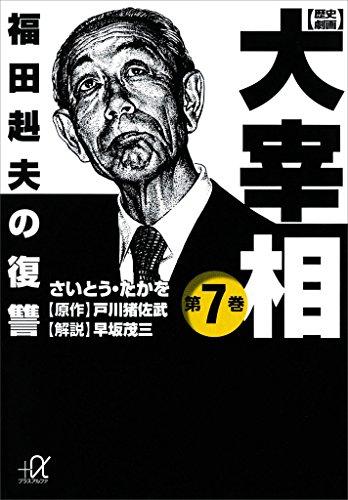 歴史劇画 大宰相 第七巻 福田赳...