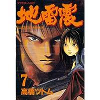 地雷震(7) (アフタヌーンコミックス)