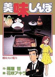 美味しんぼ 3巻 表紙画像