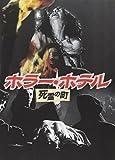ホラー・ホテル/女子大生悪魔の体験入学(2 in 1) [DVD]