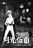 月光仮面 第5部 その復讐に手を出すな[DVD]