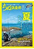 ちぬ倶楽部 2019年8月号 [雑誌]