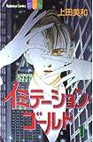 イミテーションゴールド / 上田 美和 のシリーズ情報を見る