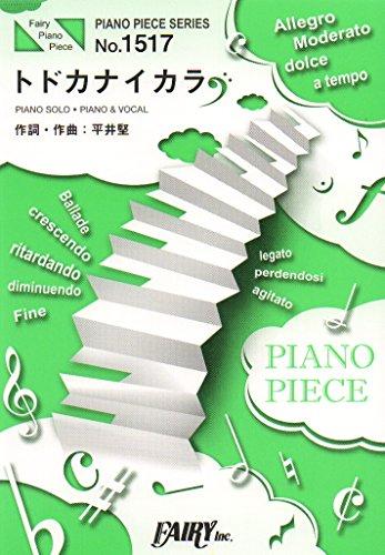 ピアノピースPP1517 トドカナイカラ / 平井堅 (ピア...