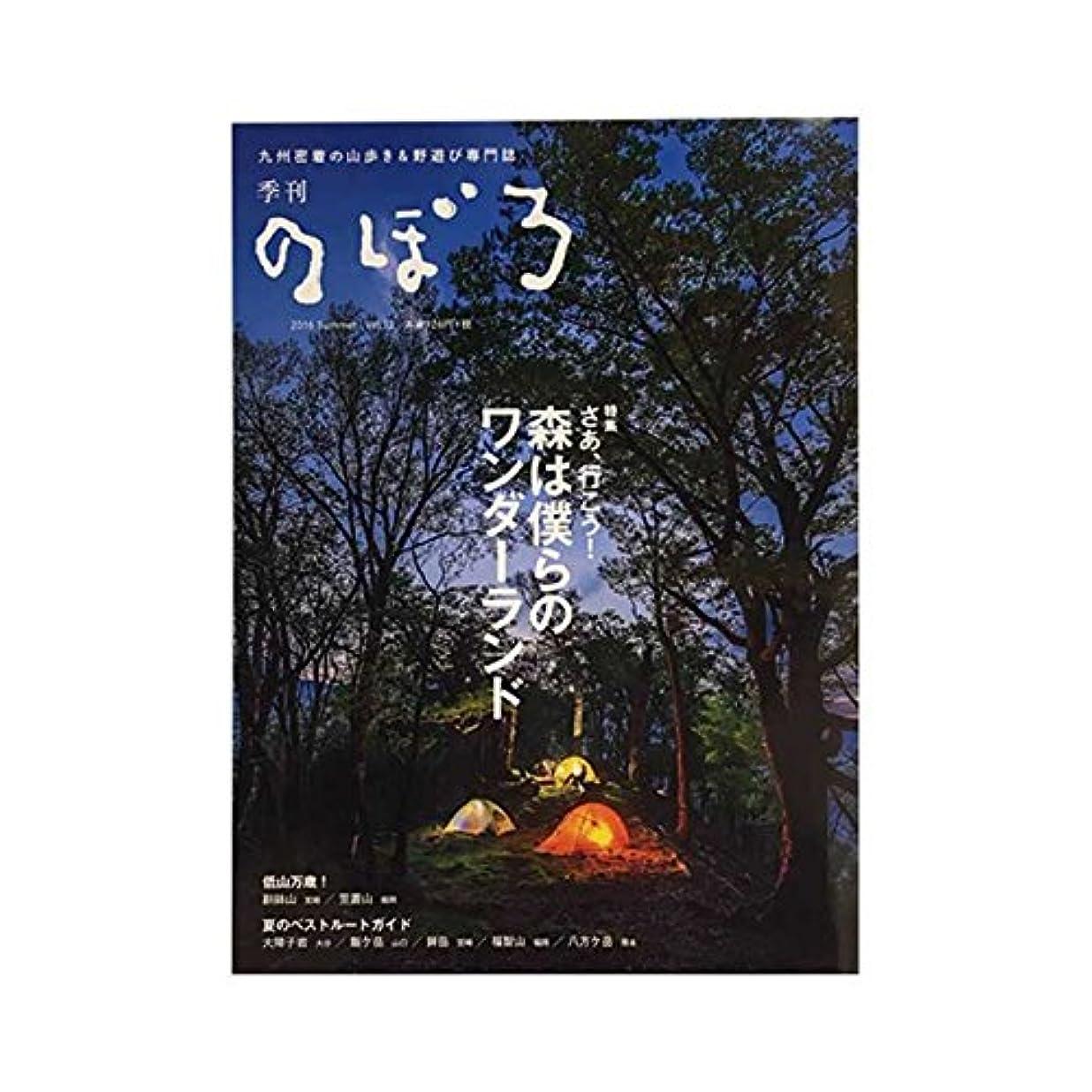 静的嫌がらせ育成西日本新聞社(西日本新聞社) 季刊のぼろ vol.13 2016 夏
