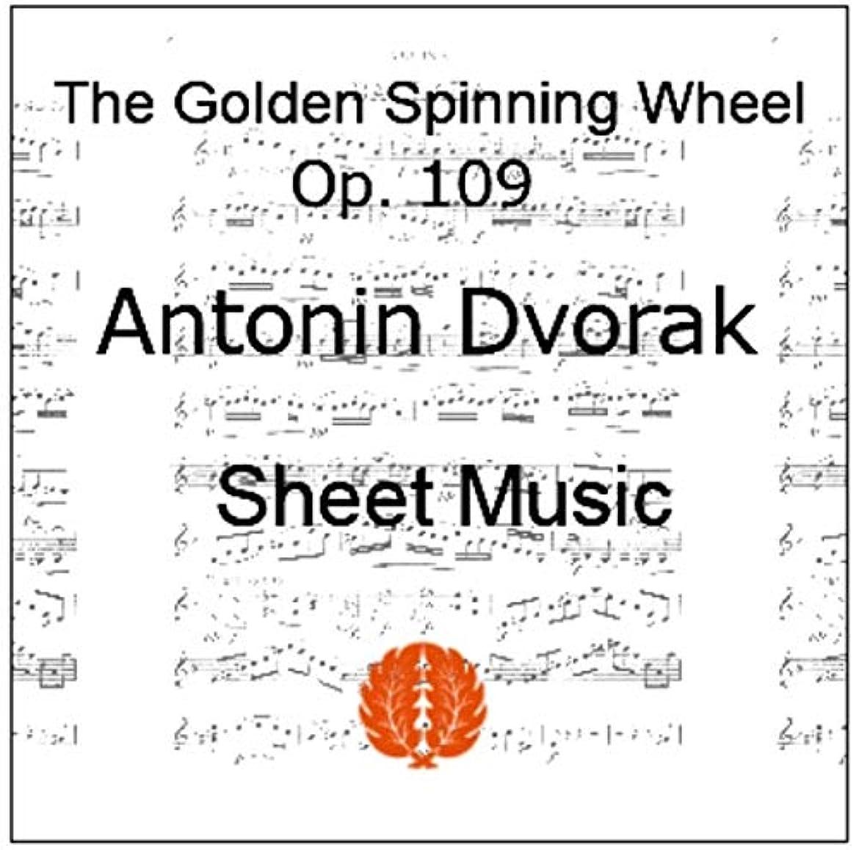 居間書く第三楽譜 pdf ドヴォルジャーク 金の紡ぎ車 Op. 109 オーケストラ用パート譜(全楽章)