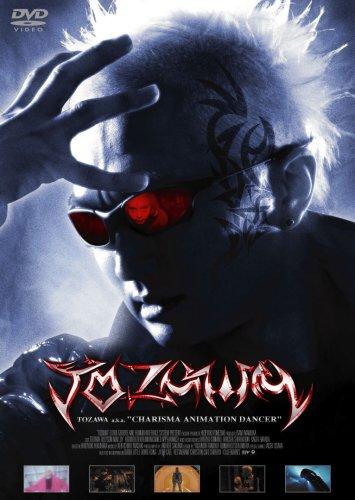 TOZAWA [DVD]