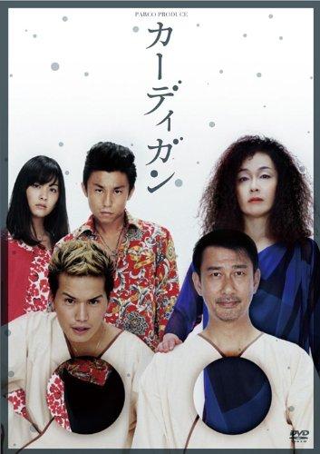 カーディガン (PARCO劇場DVD)