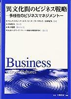 異文化間のビジネス戦略―多様性のビジネスマネジメント