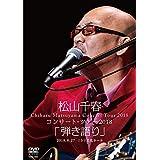 松山千春コンサート・ツアー2018「弾き語り」2018.6.27 ニトリ文化ホール [DVD]
